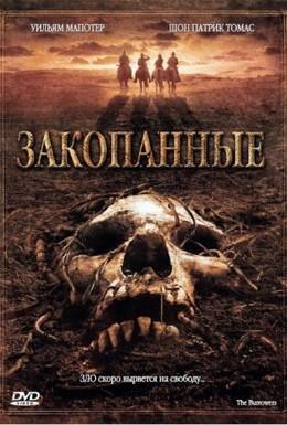 Постер фильма Закопанные (2008)