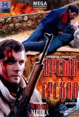 Постер фильма Время грехов (2008)