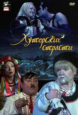 Постер фильма Хуторские страсти (2008)