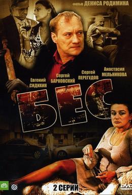 Постер фильма Бес (2009)