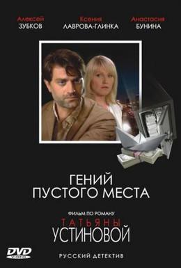 Постер фильма Гений пустого места (2008)