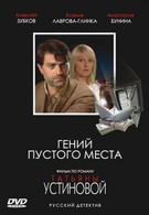 Гений пустого места (2008)