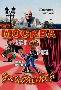 Постер фильма Москва улыбается (2008)