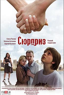 Постер фильма Сюрприз (2008)
