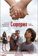 Сюрприз (2008)