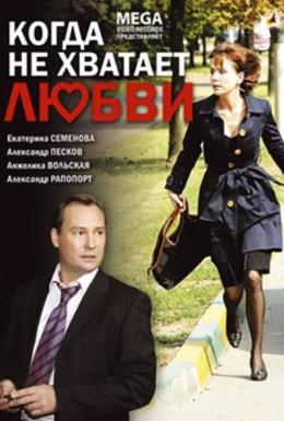 Постер фильма Когда не хватает любви (2008)