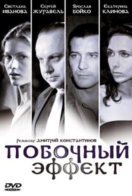Постер фильма Побочный эффект (2008)