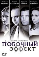Побочный эффект (2008)