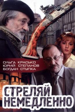 Постер фильма Стреляй немедленно! (2008)