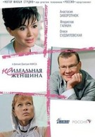 Неидеальная женщина (2008)
