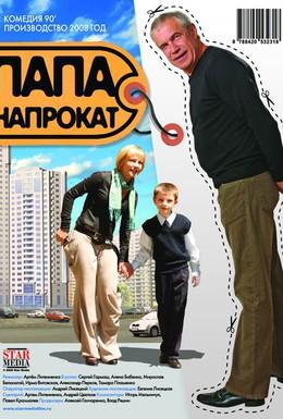 Постер фильма Папа напрокат (2008)