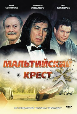 Постер фильма Мальтийский крест (2008)