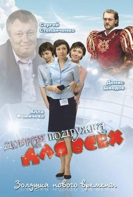 Постер фильма Добрая подружка для всех (2008)