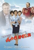 Добрая подружка для всех (2008)