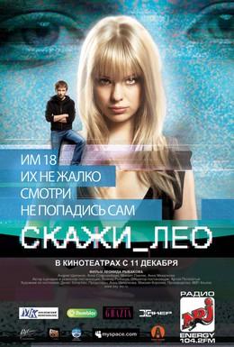 Постер фильма Скажи Лео (2008)