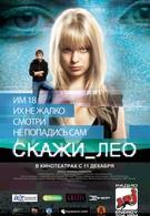 Скажи_Лео (2008)