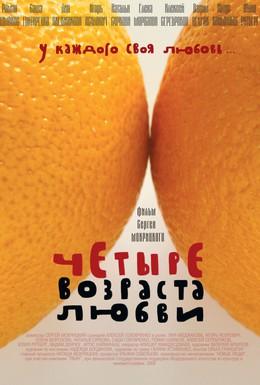 Постер фильма Четыре возраста любви (2008)