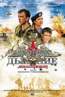 Постер фильма Второе дыхание (2008)