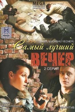 Постер фильма Самый лучший вечер (2008)