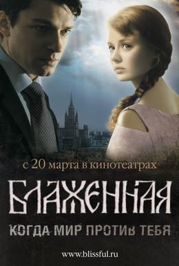Постер фильма Блаженная (2008)