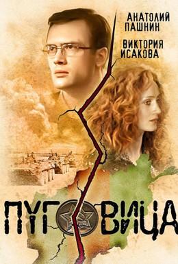 Постер фильма Пуговица (2008)