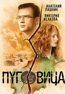 Пуговица (2008)