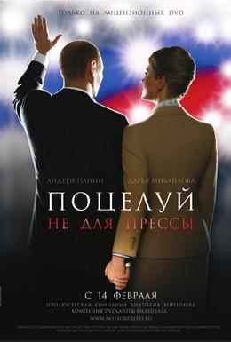 Постер фильма Поцелуй не для прессы (2008)