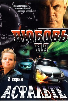 Постер фильма Любовь на асфальте (2008)