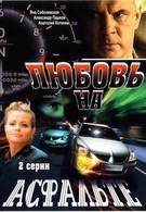 Любовь на асфальте (2008)