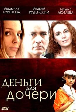 Постер фильма Деньги для дочери (2008)