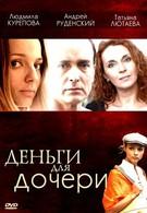 Деньги для дочери (2008)