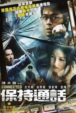 Постер фильма Связь (2008)