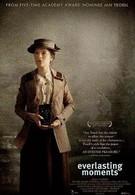 Незабываемые моменты (2008)
