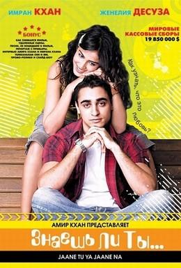 Постер фильма Знаешь ли ты (2008)