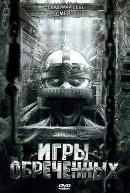 Постер фильма Игры обреченных (2009)