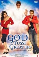 О Боже, ты велик! (2008)