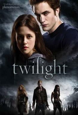 Постер фильма Сумерки (2008)