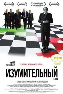 Постер фильма Изумительный (2008)