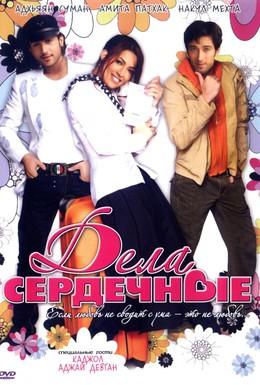 Постер фильма Дела сердечные (2008)