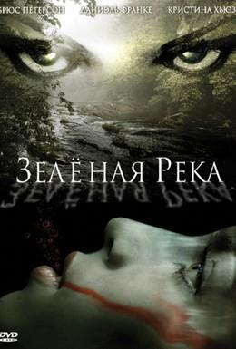 Постер фильма Зеленая река (2008)