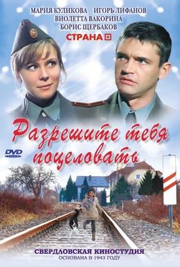 Постер фильма Разрешите тебя поцеловать (2008)