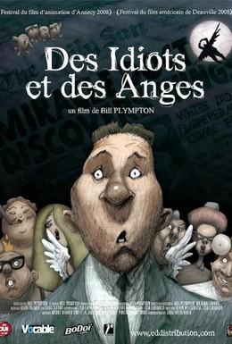 Постер фильма Идиоты и ангелы (2008)