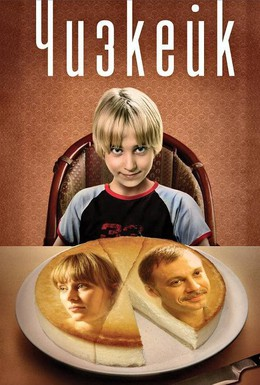 Постер фильма Чизкейк (2008)