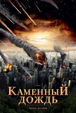 Постер фильма Каменный дождь (2008)