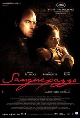 Постер фильма Бешеная кровь (2008)