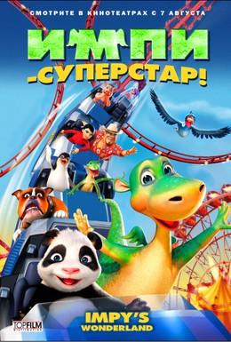 Постер фильма Импи – суперстар! (2008)