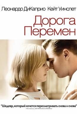 Постер фильма Дорога перемен (2008)