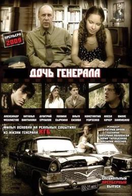 Постер фильма Дочь генерала – Татьяна (2008)