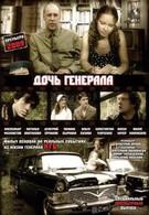 Дочь генерала – Татьяна (2008)