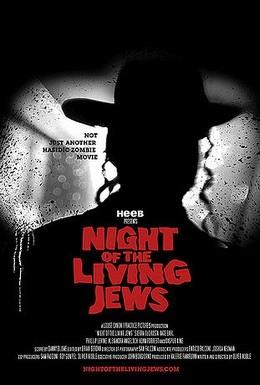 Постер фильма Ночь живых евреев (2008)